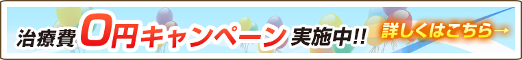 治療費0円キャンペーン実施中