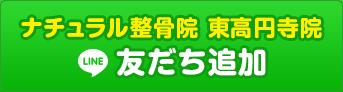 ナチュラル整骨院東高円寺院
