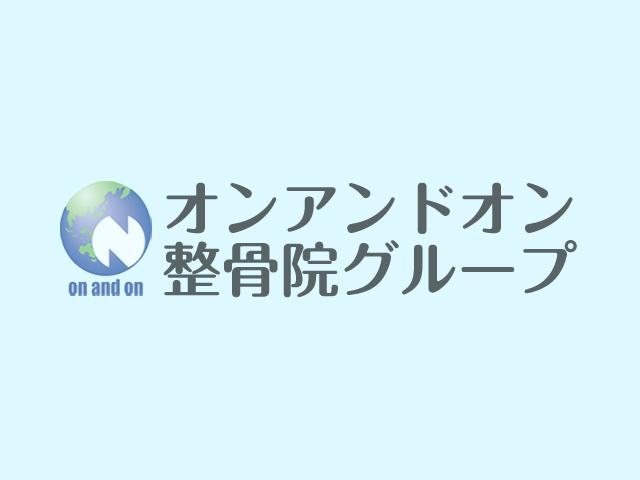 ナチュラル整骨院 東岩槻院 プレイベント開催のお知らせ!!
