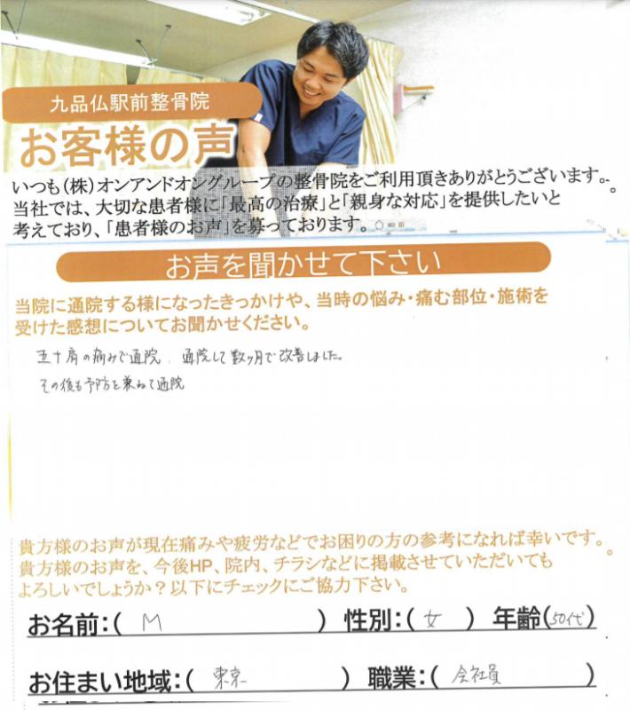M様 女性 50代 東京 会社員