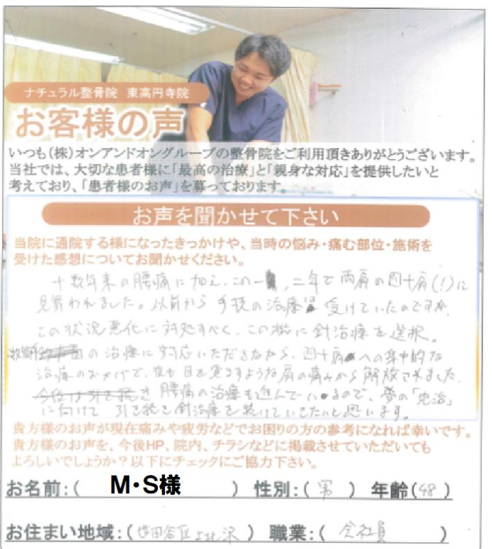 M.S様 男性 48歳 世田谷区上北沢 会社員