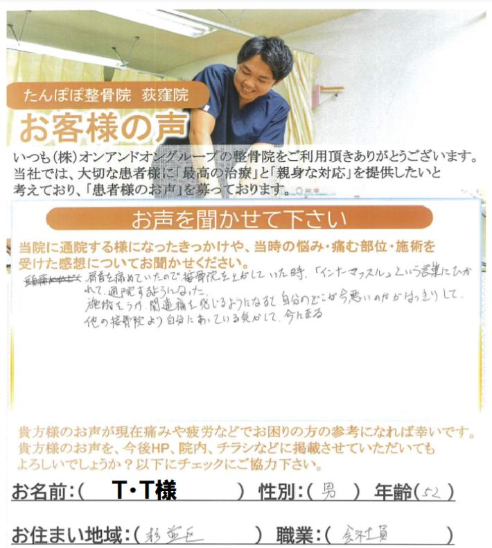 T.T様 男性 52歳 杉並区 会社員