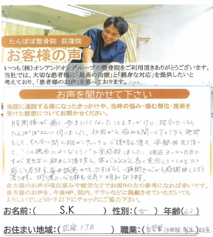 S.K様 女性 63歳 萩窪 自営業