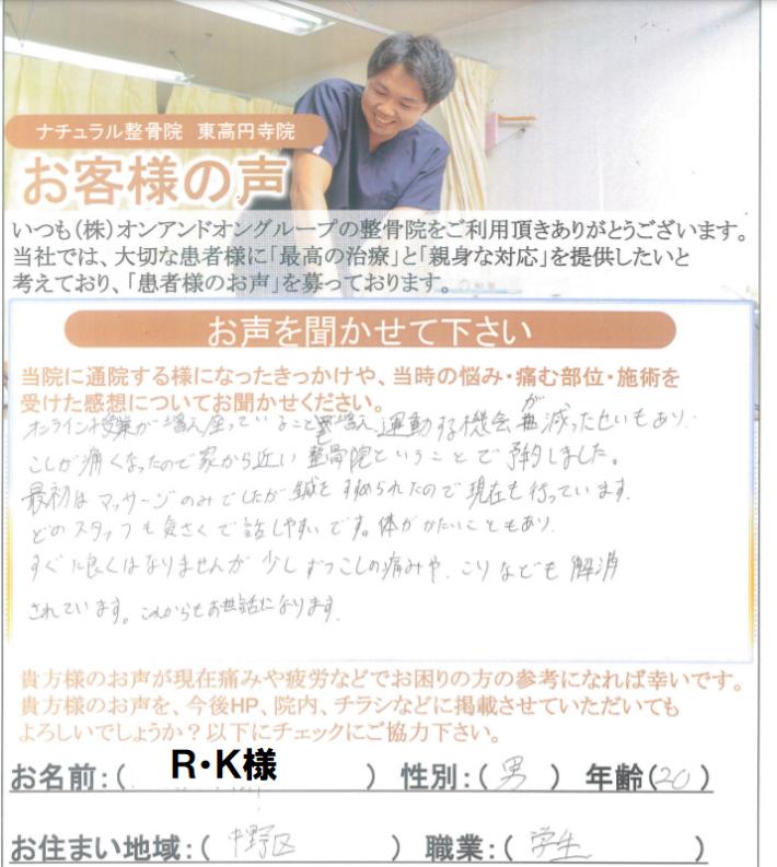 R.K様 男性 20歳 中野区 学生