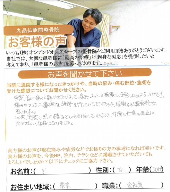 Y様 女性 50代 東京 会社員