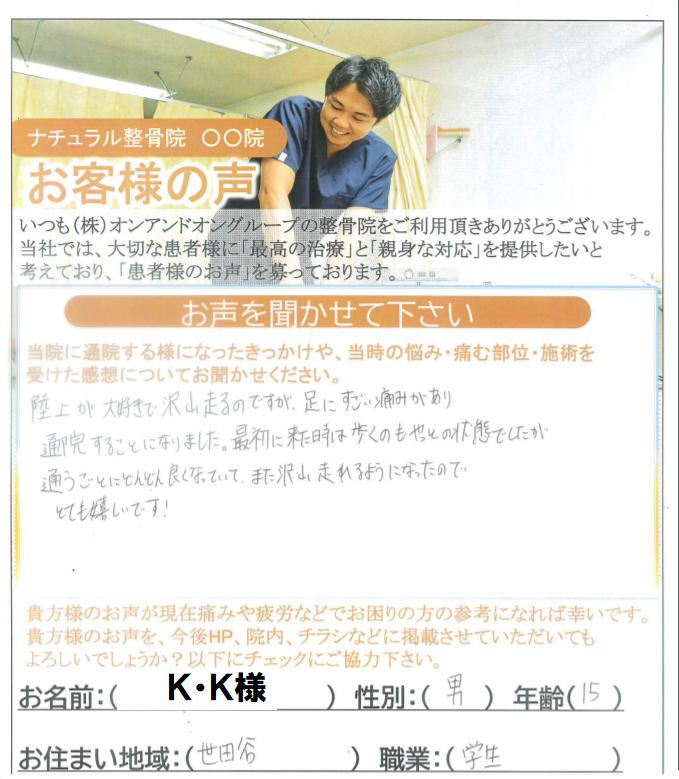 K.K様 男性 15歳 世田谷区 学生